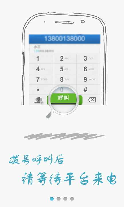 廣用號碼牌for Android - Appszoom