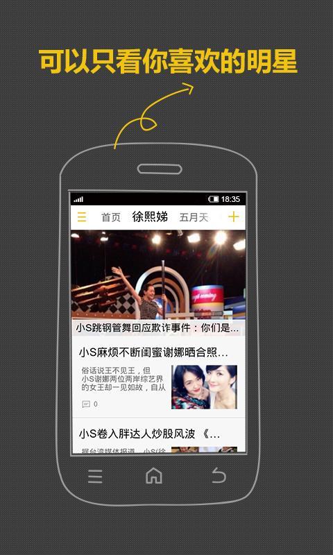 娱乐圈圈|玩娛樂App免費|玩APPs