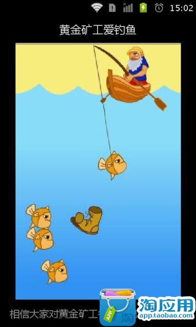 黄金矿工爱钓鱼