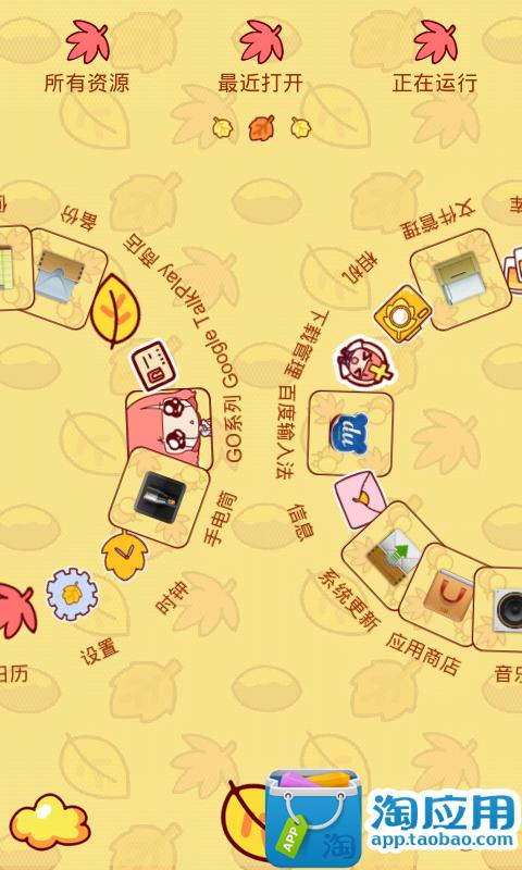 【猫猫】小悠之秋日私语桌面 GOLauncher EX Theme
