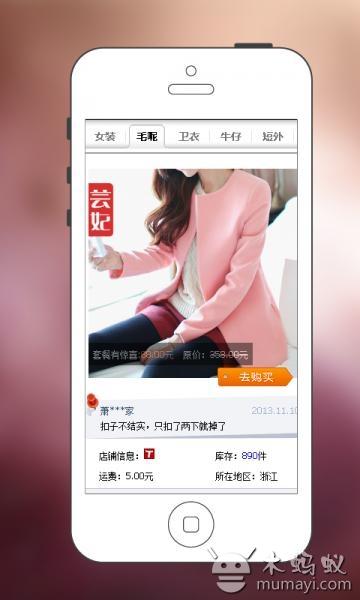 玩購物App 艾丽舍购物分享平台免費 APP試玩