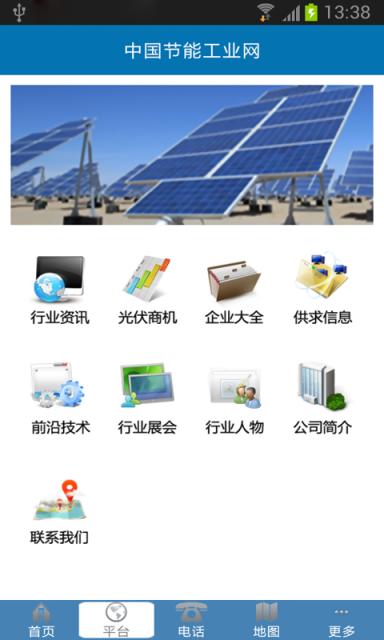 中国节能工业网