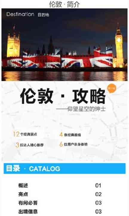 【免費旅遊App】伦敦旅游攻略-APP點子