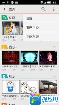 看電影 - Android Apps on Google Play