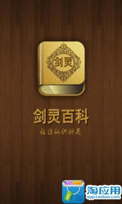 玩新聞App|剑灵百科免費|APP試玩