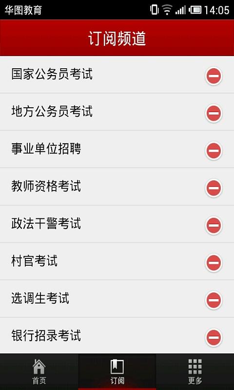 玩教育App|华图公务员考试资讯免費|APP試玩