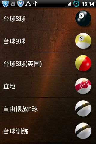 免費下載健康APP|台球3D最新中文完整版 app開箱文|APP開箱王