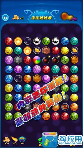 泡泡龙3免费版