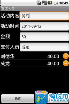 免費記帳App:Android、蘋果iOS | Money101.com.tw 理財達人