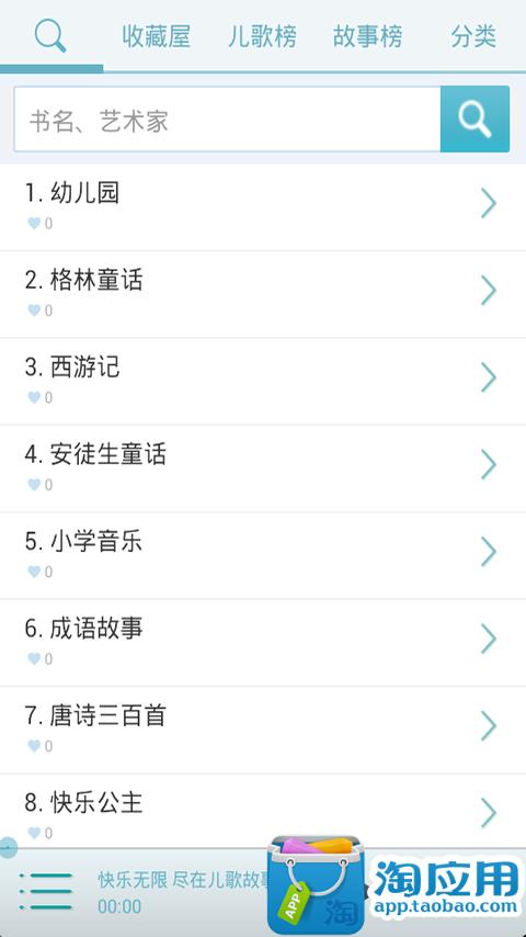 儿歌故事屋 媒體與影片 App-愛順發玩APP