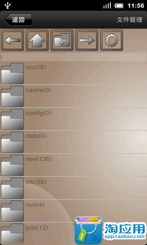 D文件管理器