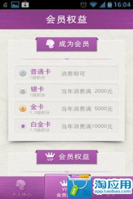 【免費購物App】有悦无限-APP點子