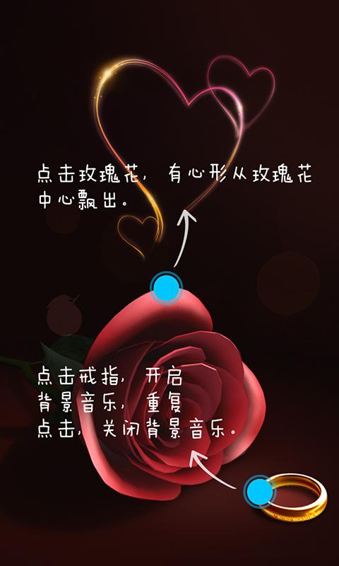 玫瑰花3D动态壁纸