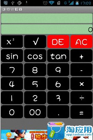 【免費工具App】迷你小计算器-APP點子