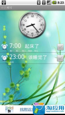 [限免精品] 兼具鬧鐘及收音機的強大App:收音機鬧鐘 - 限時免費