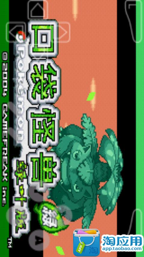 口袋妖怪叶绿精装版