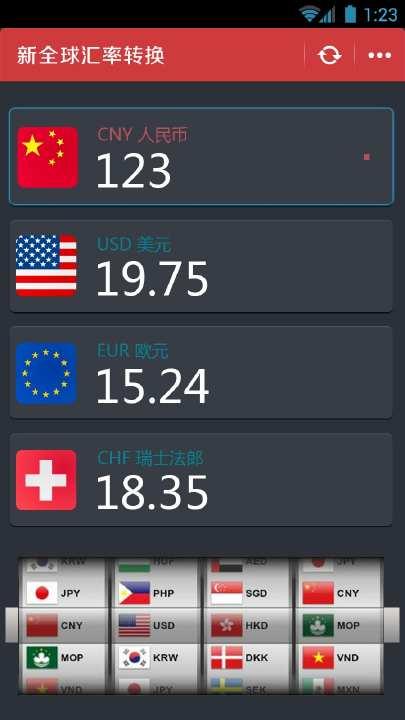 新全球汇率转换