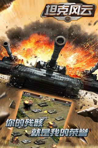 免費下載網游RPGAPP 坦克风云OL UC版 app開箱文 APP開箱王