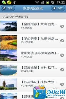 玩免費旅遊APP|下載116114旅游 app不用錢|硬是要APP
