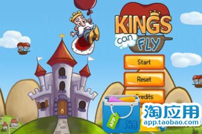 会飞的国王