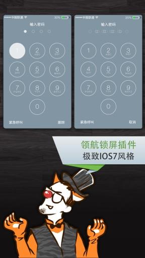 领航锁屏 iOS7