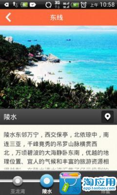 海南指尖旅行|玩交通運輸App免費|玩APPs