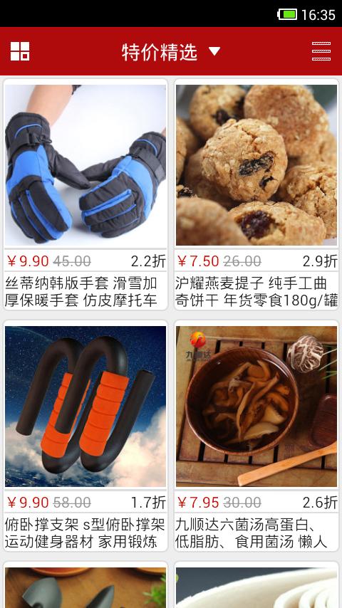 momo購物網-行動購物手機版