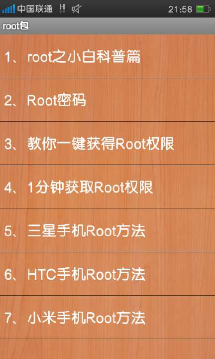 Android Root for Windows - Kingo