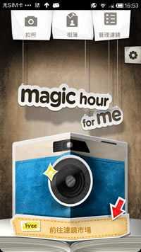 魔幻时刻相机 MagicHourFree