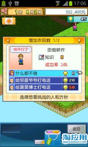 【免費角色扮演App】太空庄园(汉化版)-APP點子