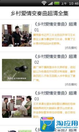 【免費媒體與影片App】乡村爱情故事第6-APP點子