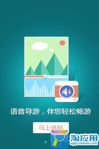 玩旅遊App|开平碉楼-导游助手免費|APP試玩