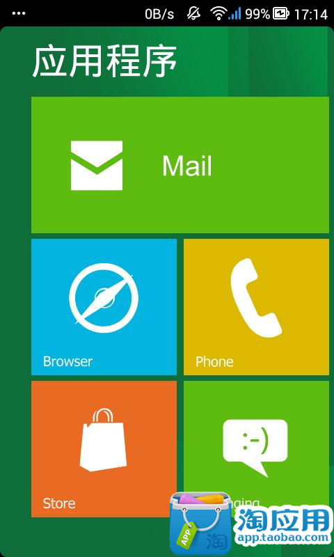 Windows Phone 8桌面