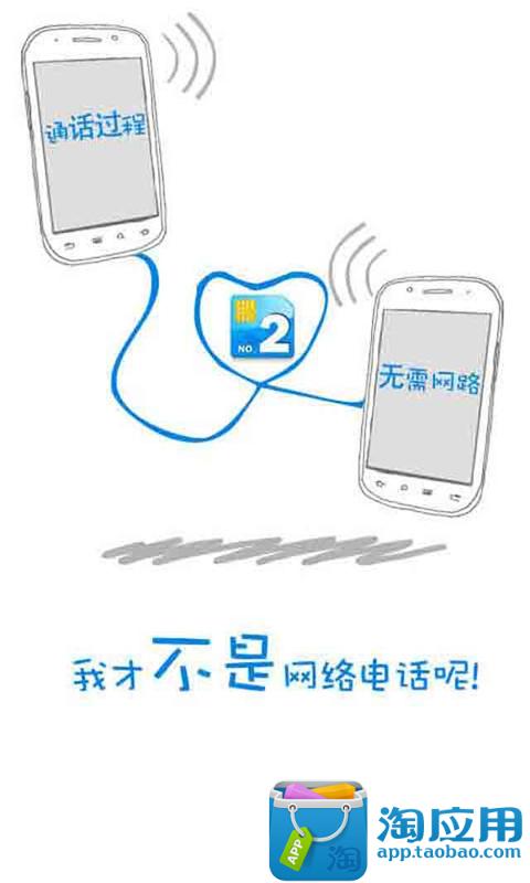 玩免費工具APP|下載一机多号第二号 app不用錢|硬是要APP