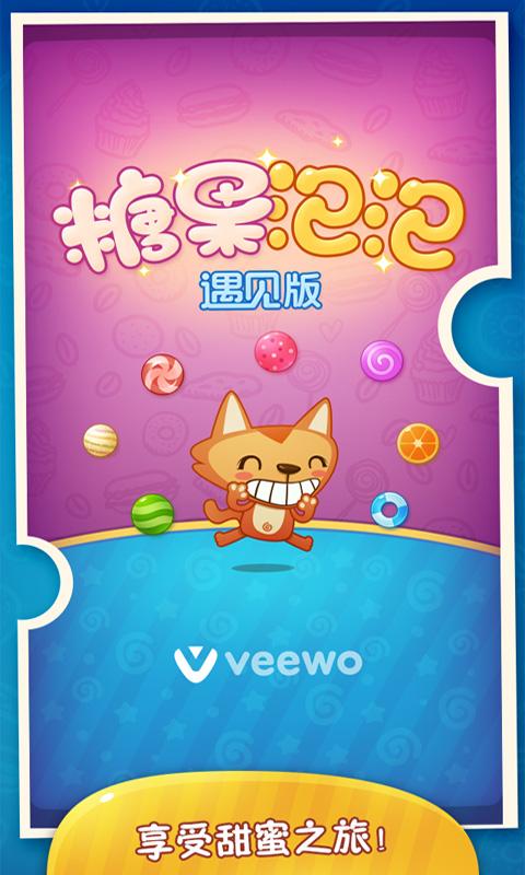 【免費休閒App】遇见糖果泡泡-APP點子