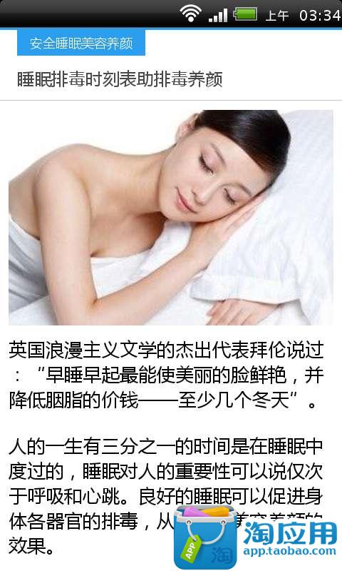 玩工具App|安全睡眠美容养颜免費|APP試玩