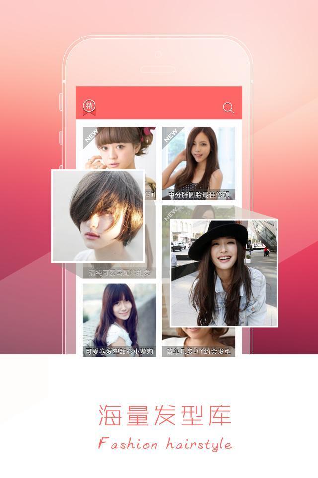 【免費攝影APP】发型镜子|線上玩APP不花錢-硬是要APP - 首頁
