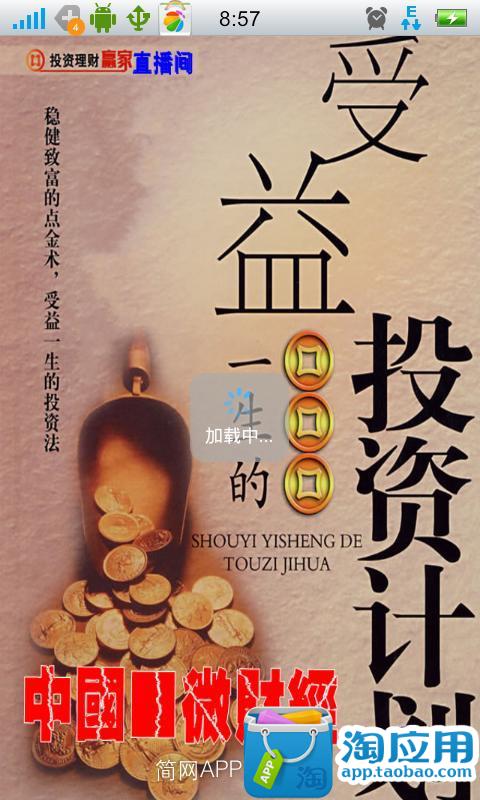 中国微财经