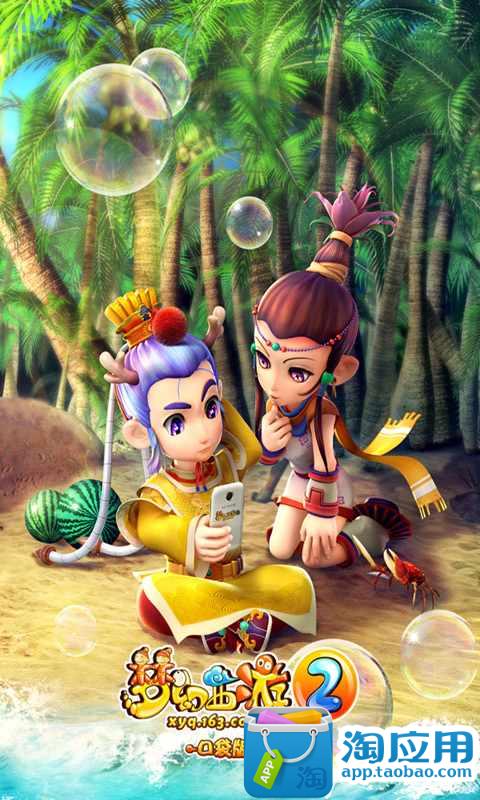 梦幻西游2口袋版-online