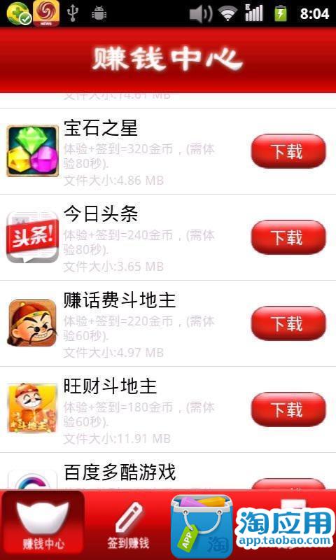 [精華文] 點廣告賺錢 目前主力站 付款證明