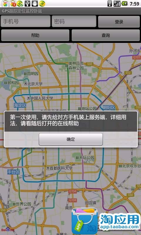 GPS跟踪定位监控卧底