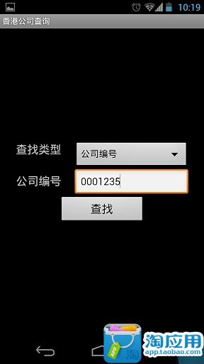 玩生產應用App|香港公司注册助手免費|APP試玩
