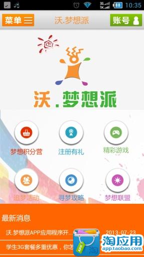 Android軟體分享- 「基金魔人」APP已在Google Play上架,歡迎大家免費下載 ...