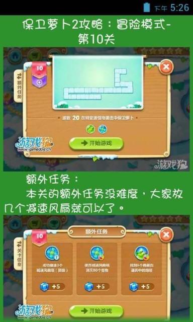 【免費遊戲App】保卫萝卜2金牌攻略-APP點子