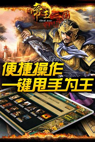 帝王三国 網游RPG App-愛順發玩APP