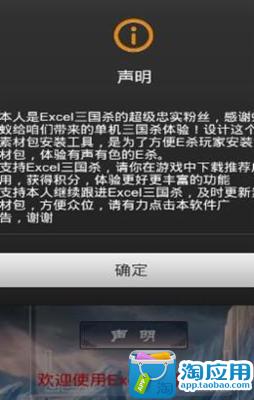Excel三国杀素材