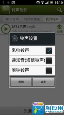 免費媒體與影片App|铃声制作2013版|阿達玩APP