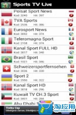 体育电视直播
