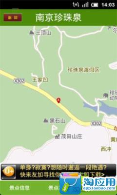 南京旅游指南|玩旅遊App免費|玩APPs