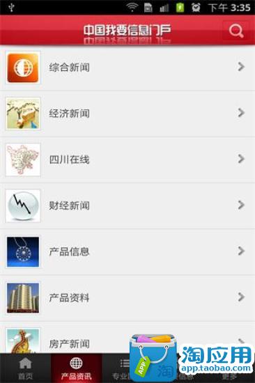 中国我要信息门户